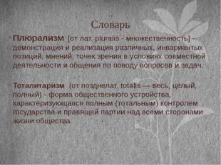 Словарь Плюрализм [от лат. pluralis - множественность] - демонстрация и реали
