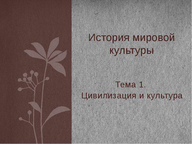 Тема 1. Цивилизация и культура История мировой культуры