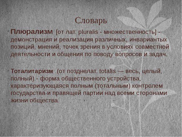 Словарь Плюрализм [от лат. pluralis - множественность] - демонстрация и реали...