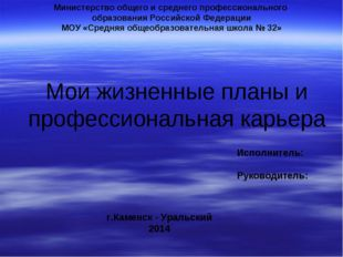 Министерство общего и среднего профессионального образования Российской Федер
