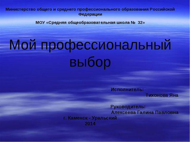 Министерство общего и среднего профессионального образования Российской Федер...