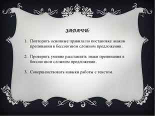 ЗАДАЧИ: Повторить основные правила по постановке знаков препинания в бессоюзн