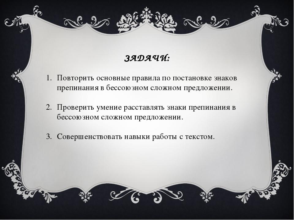 ЗАДАЧИ: Повторить основные правила по постановке знаков препинания в бессоюзн...