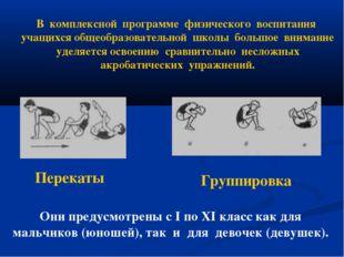 Группировка В комплексной программе физического воспитания учащихся общеобраз