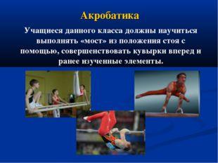 Акробатика Учащиеся данного класса должны научиться выполнять «мост» из полож