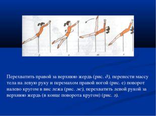 Перехватить правой за верхнюю жердь (рис. д), перенести массу тела на левую р