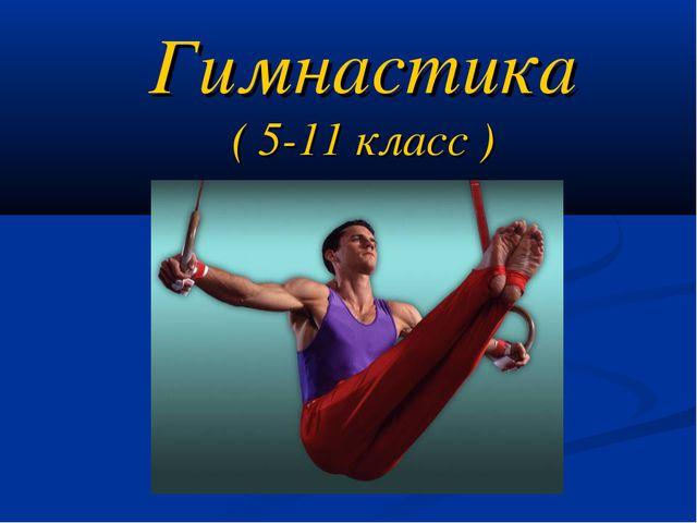 Гимнастика ( 5-11 класс )