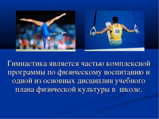 Гимнастика является частью комплексной программы по физическому воспитанию и...