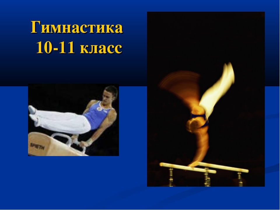 Гимнастика 10-11 класс