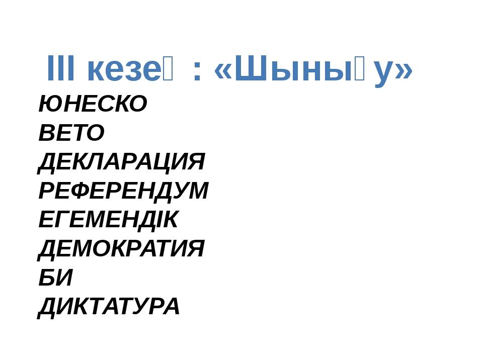 ІІІ кезең: «Шынығу» ЮНЕСКО ВЕТО ДЕКЛАРАЦИЯ РЕФЕРЕНДУМ ЕГЕМЕНДІК ДЕМОКРА...