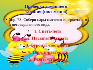 Проверка домашнего задания (письменно) Упр. 78. Собери пары глаголов совершен