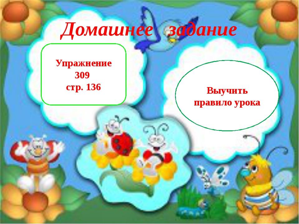 Домашнее задание Упражнение 309 стр. 136 Выучить правило урока