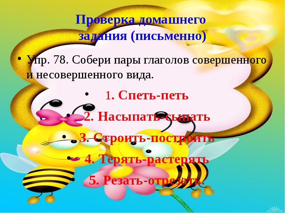 Проверка домашнего задания (письменно) Упр. 78. Собери пары глаголов совершен...
