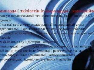 Семинарда өткізілетін іс-шаралардың критерийлері: Заманауи педагогикалық техн
