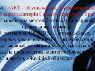 №2 «АКТ – оқушылардың функционалдық құзыреттіліктерін қалыптастыратын құрал»