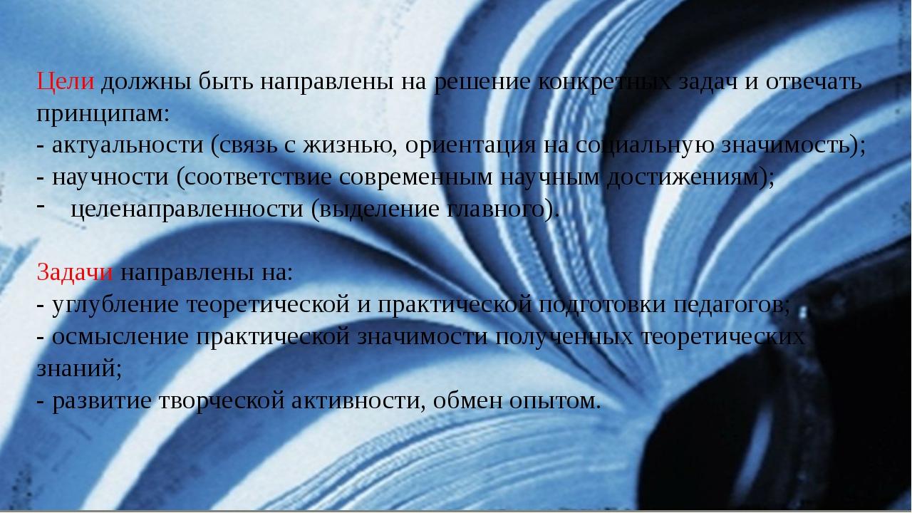 Цели должны быть направлены на решение конкретных задач и отвечать принципам:...