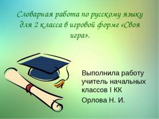 Словарная работа по русскому языку для 2 класса в игровой форме «Своя игра».