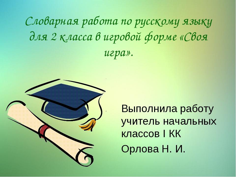 Словарная работа по русскому языку для 2 класса в игровой форме «Своя игра»....