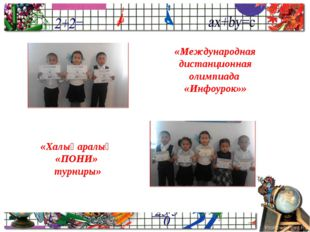 «Международная дистанционная олимпиада «Инфоурок»» «Халықаралық «ПОНИ» турнир