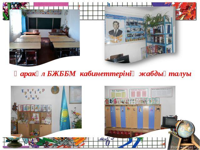 Қаракөл БЖББМ кабинеттерінің жабдықталуы ProPowerPoint.Ru