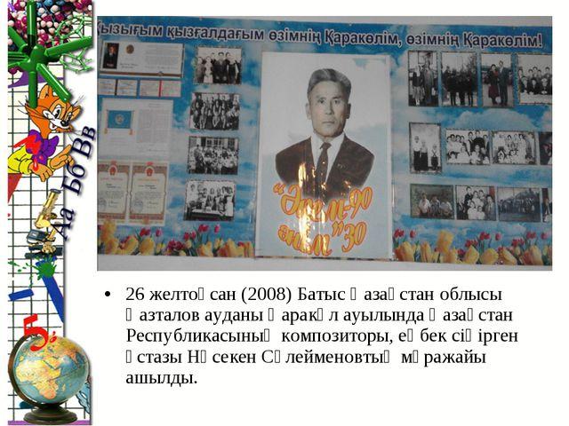 26 желтоқсан (2008) Батыс Қазақстан облысы Қазталов ауданы Қаракөл ауылында Қ...