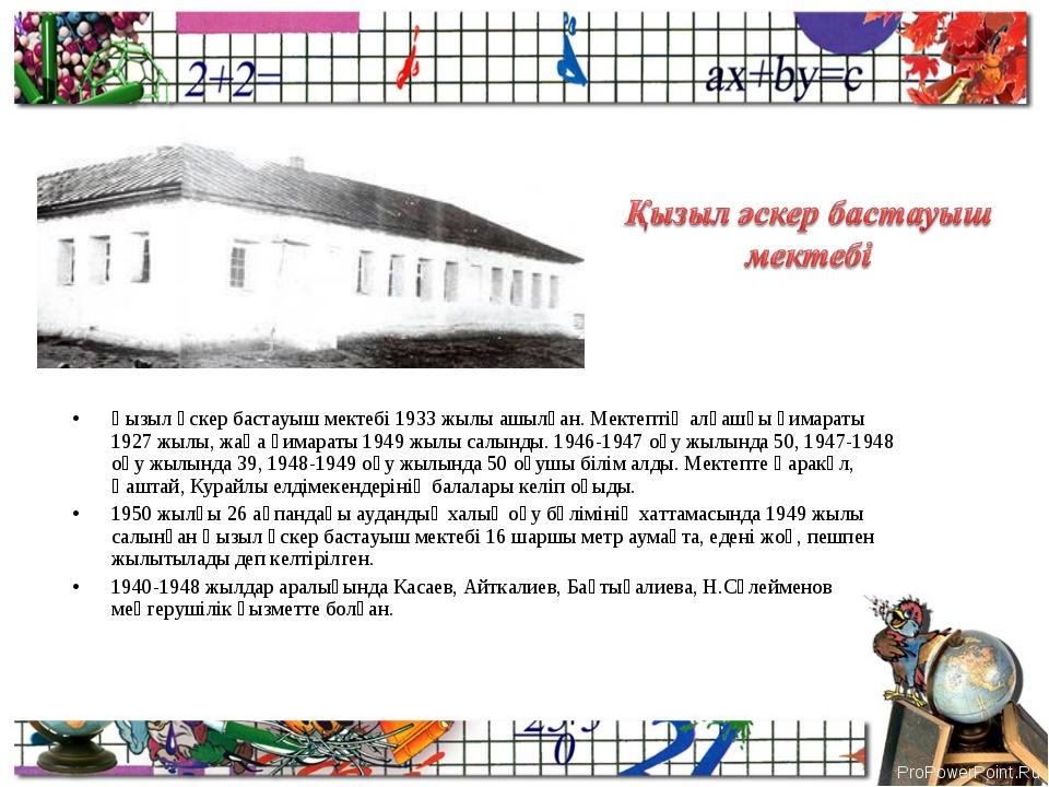 Қызыл әскер бастауыш мектебі 1933 жылы ашылған. Мектептің алғашқы ғимараты 19...