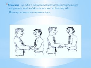 Кінесика – це один з найважливіших засобів невербального спілкування, який на