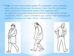 Хода - це стиль пересування людини. Її складовими є: ритм, динаміка кроку, ам