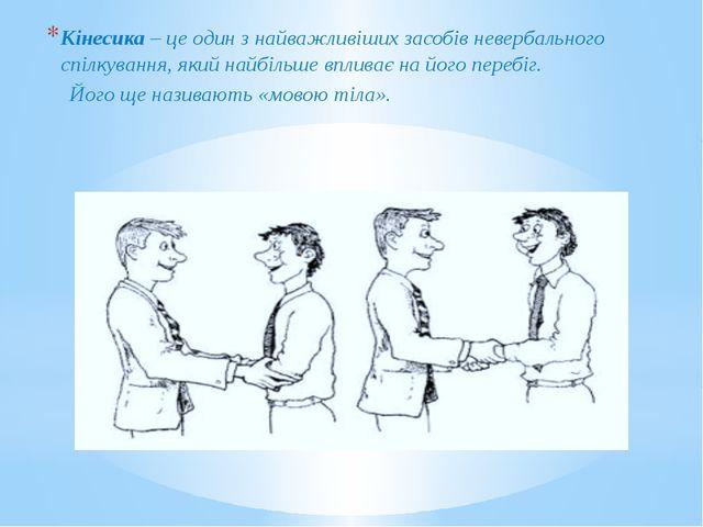 Кінесика – це один з найважливіших засобів невербального спілкування, який на...