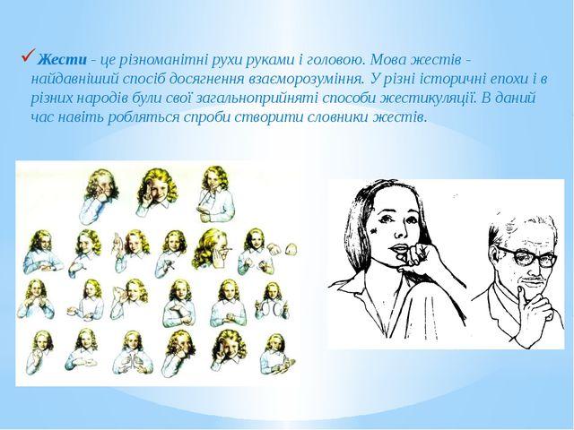 Жести - це різноманітні рухи руками і головою. Мова жестів - найдавніший спос...