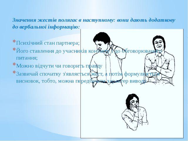 Значення жестів полягає в наступному: вони дають додаткову до вербальної інфо...