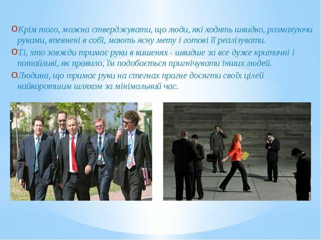 Крім того, можна стверджувати, що люди, які ходять швидко, розмахуючи руками,...