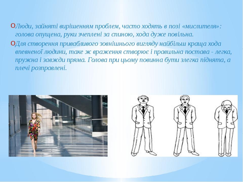 Люди, зайняті вирішенням проблем, часто ходять в позі «мислителя»: голова опу...