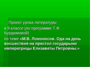 Проект урока литературы в 9 классе (по программе Т.Ф. Курдюмовой) по теме «М