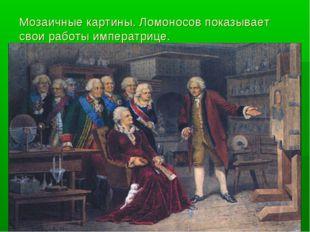 Мозаичные картины. Ломоносов показывает свои работы императрице.