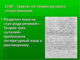 1739 – Трактат по теории русского стихосложения. Разделил язык на «три рода р