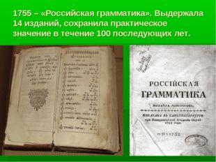 1755 – «Российская грамматика». Выдержала 14 изданий, сохранила практическое