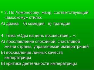 3. По Ломоносову, жанр, соответствующий «высокому» стилю: А) драма б) комедия