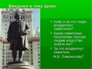 Введение в тему урока Кому и за что люди воздвигают памятники? Какие памятни