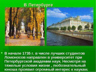 В Петербурге В начале 1735 г. в числе лучших студентов Ломоносов направлен в