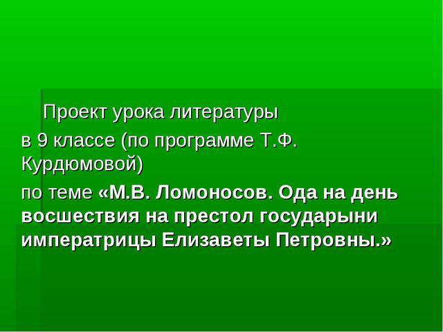 Проект урока литературы в 9 классе (по программе Т.Ф. Курдюмовой) по теме «М...