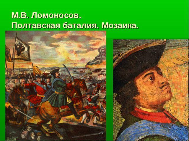 М.В. Ломоносов. Полтавская баталия. Мозаика.