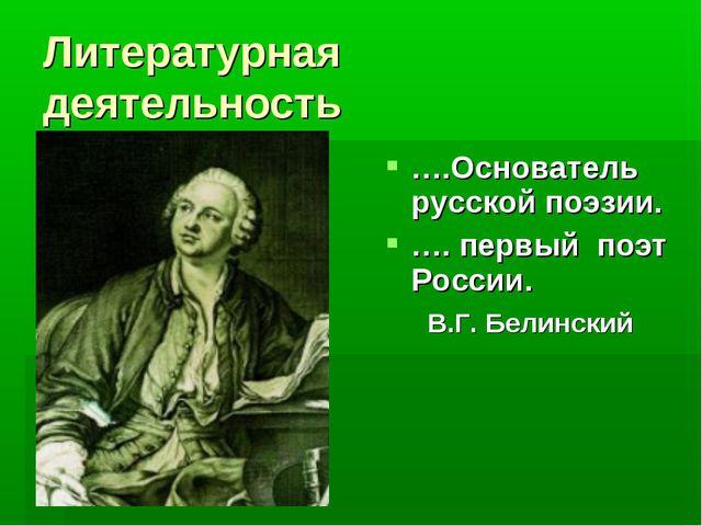 Литературная деятельность ….Основатель русской поэзии. …. первый поэт России....