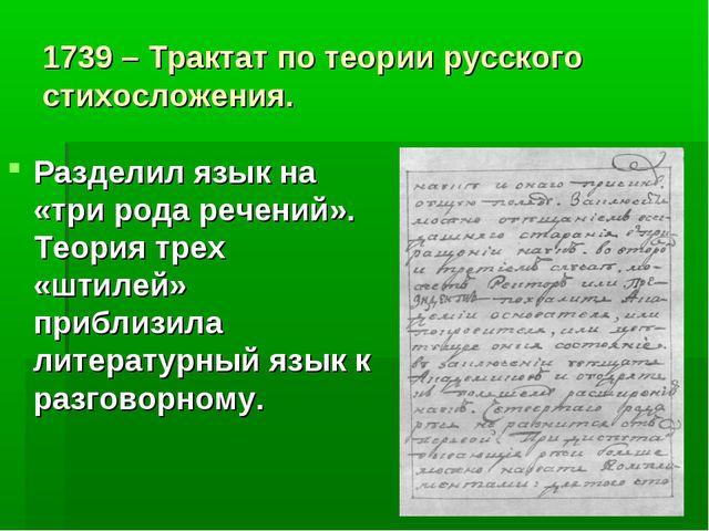 1739 – Трактат по теории русского стихосложения. Разделил язык на «три рода р...