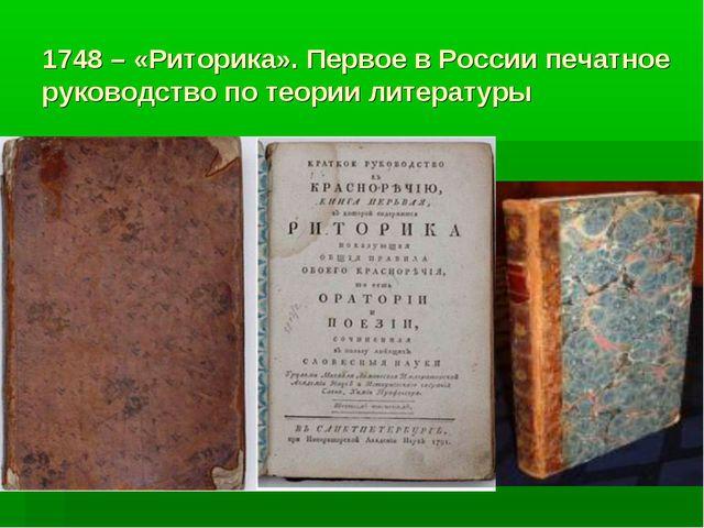1748 – «Риторика». Первое в России печатное руководство по теории литературы