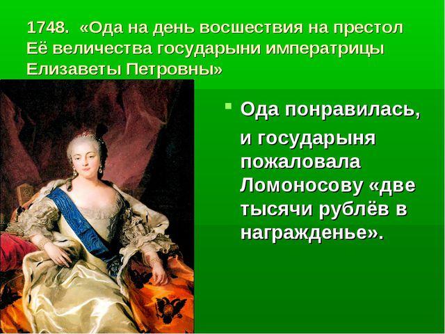 1748. «Ода на день восшествия на престол Её величества государыни императрицы...