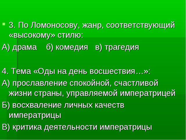 3. По Ломоносову, жанр, соответствующий «высокому» стилю: А) драма б) комедия...