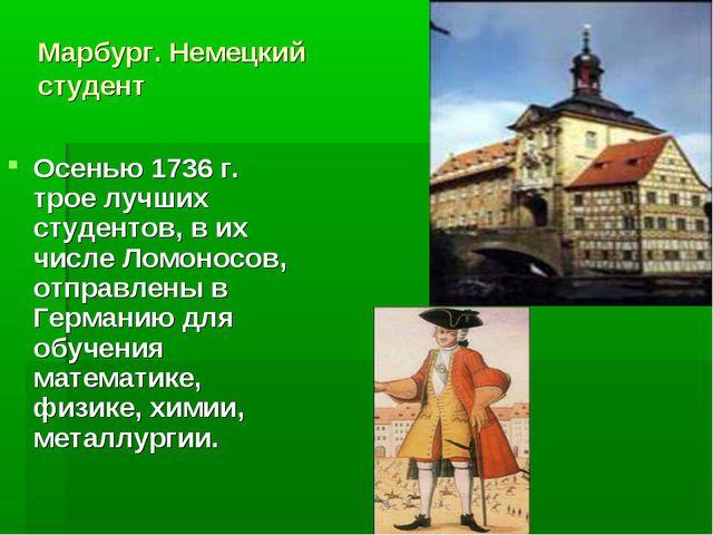 Марбург. Немецкий студент Осенью 1736 г. трое лучших студентов, в их числе Л...