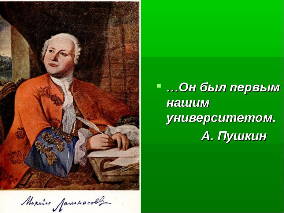 …Он был первым нашим университетом. А. Пушкин
