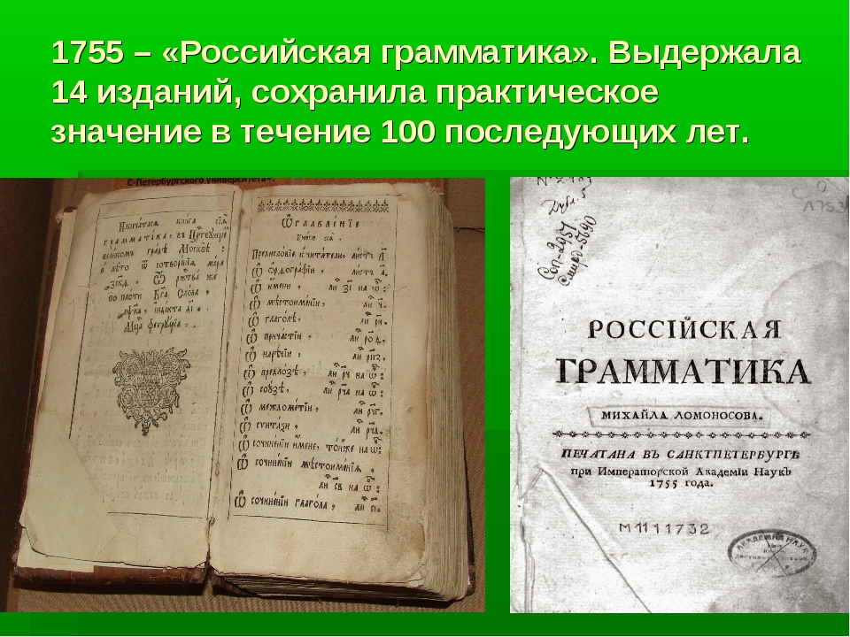 1755 – «Российская грамматика». Выдержала 14 изданий, сохранила практическое...